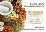 Увлажняющий крем Coreana Balhyo Nokdu Pure Cream 50 ml